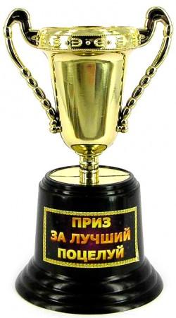 Кубок Приз за лучший поцелуй