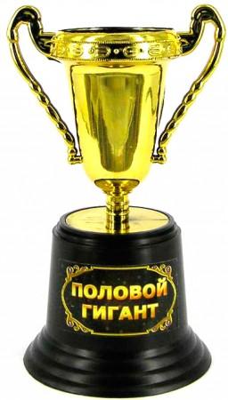 Прикольный Кубок Половой гигант