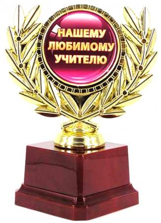 Кубок Нашему любимому учителю