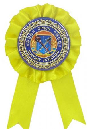 Орден Щирому Українцю