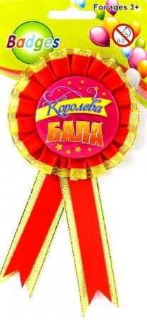 Орден Королева бала