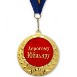 Медаль подарочная ДОРОГОМУ ЮБИЛЯРУ