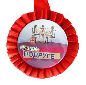 Медаль прикольная ЛУЧШЕЙ ПОДРУГЕ