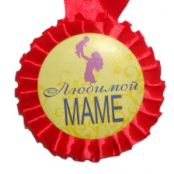 Медаль прикольная ЛЮБИМОЙ МАМЕ