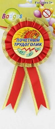 Орден Почетный трудоголик