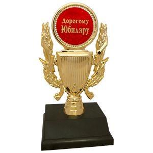 Кубок с венком Дорогому юбиляру
