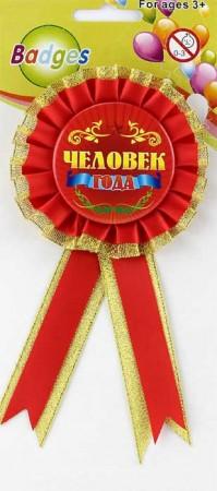 Орден Человек года