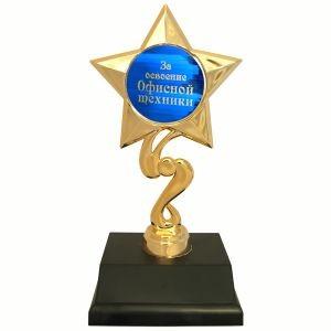 Золотая Звезда За освоение офисной техники