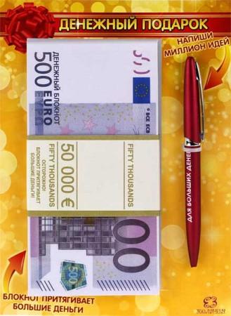 Денежный подарок Пачка евро