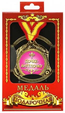 Медаль подарочная Дочке-ангелочку