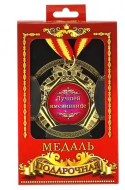 Медаль подарочная Лучшей имениннице
