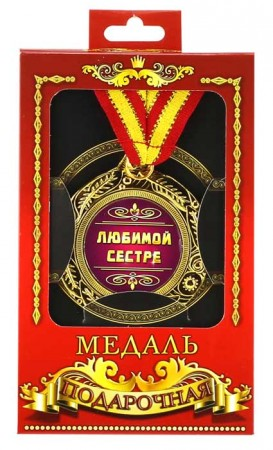 Медаль подарочная Любимой сестре