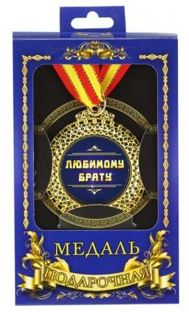 Медаль подарочная Любимому брату