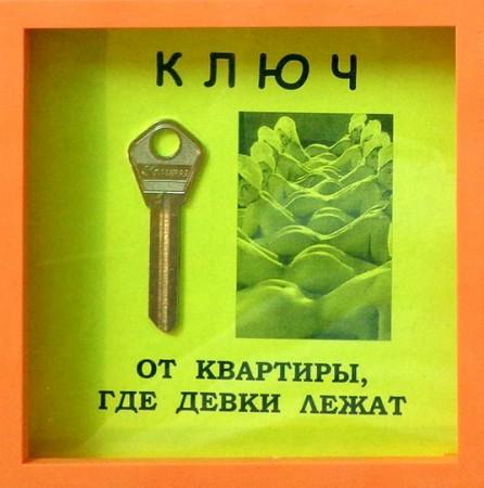 """Рамка """"Ключ"""""""