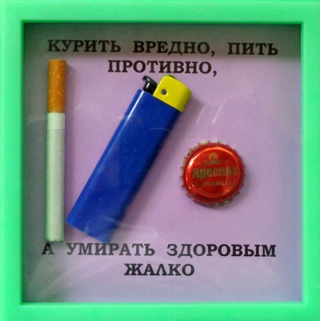 "Рамка  ""Курить вредно"""