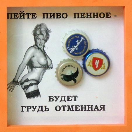 """Рамка """"Пиво пенное"""""""