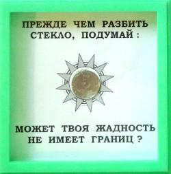 """Рамка  """"Жадность"""""""