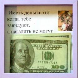 """Рамка """"Иметь деньги"""""""