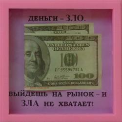"""Рамка """"Деньги-зло"""""""