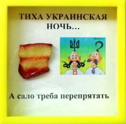 """Рамка """"Тиха украинская ночь"""""""