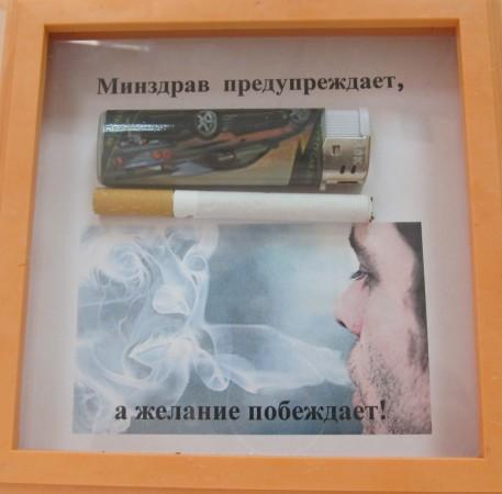 """Рамка """"Минздрав предупреждает"""""""