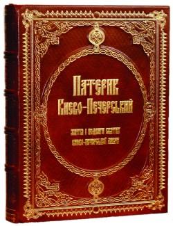 Патерик Киево-Печерский