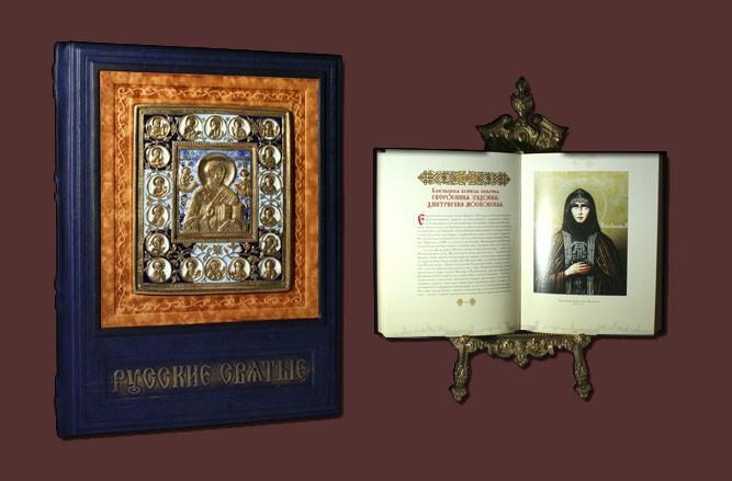 Русские святые. Жизнь и деяния