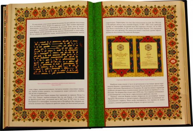 Ислам: Культура, История, Вера