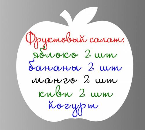 Маркерная магнитная доска на холодильник  MagDos яблоко 43x43