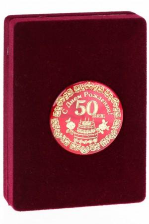 Медаль deluxe 50 лет