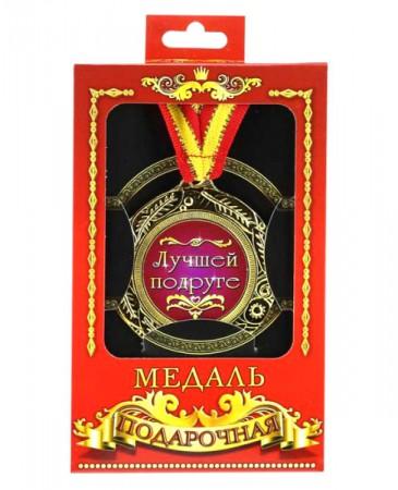 Медаль подарочная Лучшей подруге