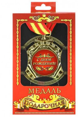 Медаль подарочная С днем рождения