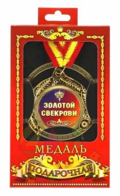 Медаль подарочная Золотой свекрови