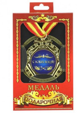 Медаль подарочная С юбилеем