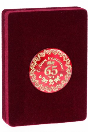 Медаль deluxe с кристаллами 65 лет