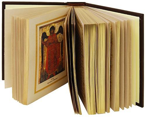 Православный Молитвослов с литьем