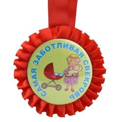 Медаль прикольная САМОЙ ЗАБОТЛИВОЙ СВЕКРОВИ