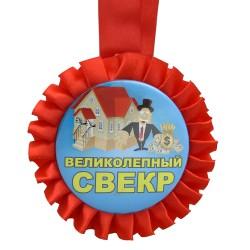Медаль прикольная ВЕЛИКОЛЕПНЫЙ СВЕКР