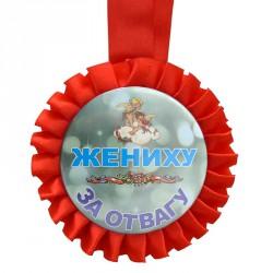 Медаль прикольная ЖЕНИХУ ЗА ОТВАГУ