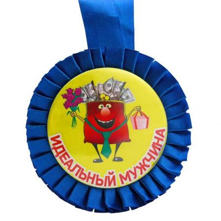 Медаль прикольная ИДЕАЛЬНЫЙ МУЖЧИНА