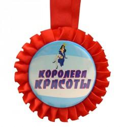 Медаль прикольная КОРОЛЕВА КРАСОТЫ