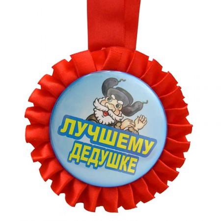 Медаль прикольная ЛУЧШЕМУ ДЕДУШКЕ