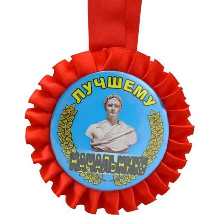 Медаль прикольная ЛУЧШЕМУ НАЧАЛЬНИКУ