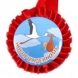 Медаль прикольная НОВОРОЖДЁННОМУ