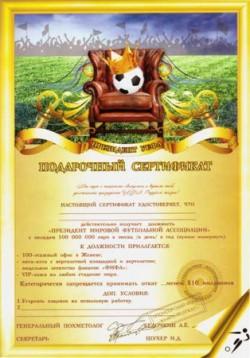 Подарочный сертификат Президент УЕФА