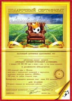 Подарочный сертификат Президент УЕФА mini