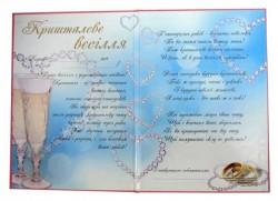 Диплом 15 років Кришталеве весілля