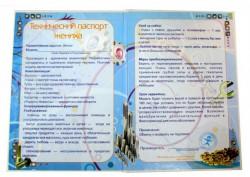 Диплом Технический паспорт жениха