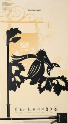Указатель ветра маленький Ворона