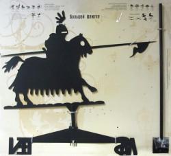 Флюгер большой Рыцарь